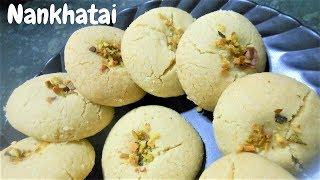 बेकरी जैसी नानखटाई घर पर आसानी से कैसे बनाये - Nankhatai - Bakery style Cookies - Indian Cookies