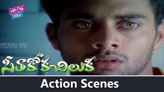 Navdeep & Prithviraj Action Scenes | Seethakoka Chiluka Movie Action Scenes | YOYO Cine Talkies