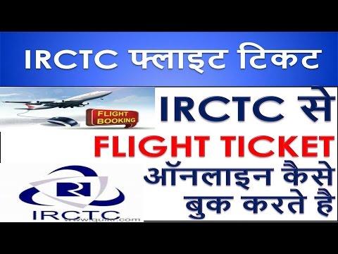 How to Book Flight Ticket From IRCTC !! IRCTC से FLIGHT TICKET ऑनलाइन कैसे  बुक करते है
