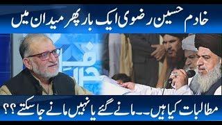 Media Silence over Khadim Rizvi