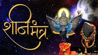 The Most Powerful Shani Mantra (शनि महा मंत्र) Nilanjana Samabhasam By Suresh Wadkar | शनि देव मंत्र