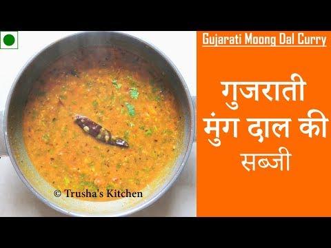 Gujarti Moong Ni Dal | गुजराती मुंग की दाल | મગ ની દાળ | By Trusha Satapara