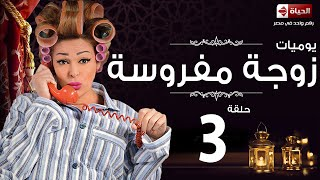 مسلسل يوميات زوجة مفروسة أوى | Yawmiyat Zoga Mafrosa Awy - يوميات زوجة مفروسة اوى ج1 - الحلقة 03