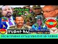 ሰበር ዜና Ethiopian | DW Amharic Breaking News 18 Apr, 2021