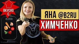 """Яна """"b2ru"""" Химченко - О парне, что случилось с Navi, как стать стримером"""