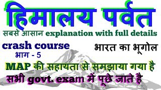 Himalaya mountain in Hindi | indian geography for upsc/uppsc/ssc cgl | crash course part 5 | GK