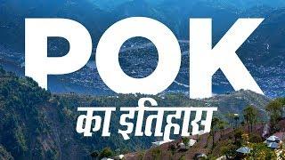 History of Pakistan Occupied Kashmir | PoK का इतिहास क्या है?
