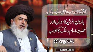 Allama Khadim Hussain Rizvi 2020 || Haroon Rasheed Ka Sawal Aur Hazrat Imam Malik Ka Jawab || Latest