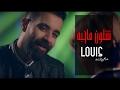 عبد العزيز الويس - شلون ماحبه (فيديوكليب حصري) | 2017