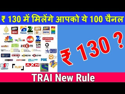 TRAI New Rules For Dth And Cable TV |  Channel Price List | Explained