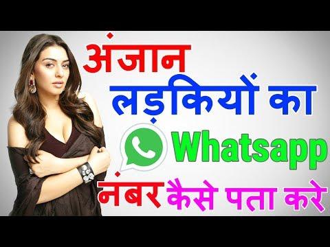 किसी भी लड़की का Whatsapp नंबर कैसे पता करें । How to Find Whatsapp Number of any Girl । आसानी से सी