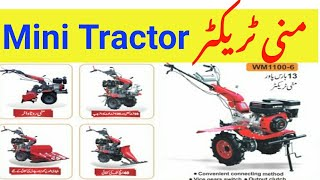 Mini Tractor Review with Different Attachments in Pakistan|  منی ٹر یکٹر