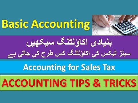 Accounting for Sales Tax : Output Tax : Basic Accounting Tips and Tricks [Urdu / Hindi]