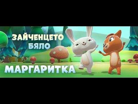Зайченцето Бяло - Вики от Мастило и вокална група