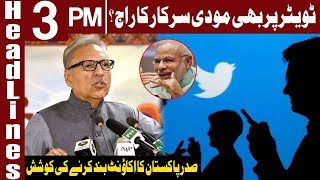 Twitter Sends Notice To President Arif Alvi | Headlines 3 PM | 26 August 2019 | Express News