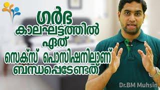 ഗർഭ  കാലഘട്ടത്തിലെ  സെക്സ്  പൊസിഷൻ - Dr.BM Muhsin-Happy Life TV