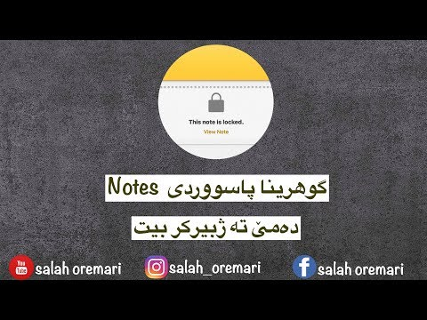 How to Lock your Notes, Change password, Reset password Notes for iPhone (Kurdish)