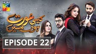 Kaisi Aurat Hoon Main Episode #22  HUM TV Drama 3 October 2018