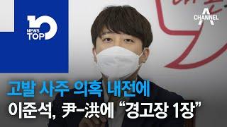 """고발 사주 의혹 내전에…이준석, 尹-洪에 """"경고장 1장씩"""""""
