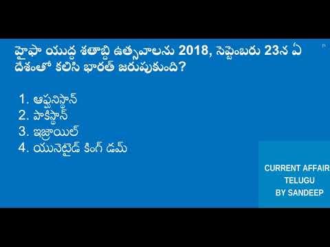 Current Affairs Telugu 2018    Jan to Dec 2018 part 21