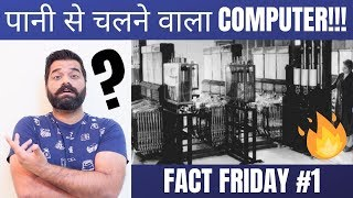 Fact Friday #1 - Computer Running on Water - Interesting Tech Facts🔥🔥🔥