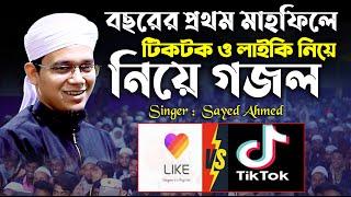 বছরের প্রথম মাহফিলে টিকটক ও লাইকি নিয়ে গজল Mufti Sayed Ahmad Kalarab,like & TikTok song,sr new song