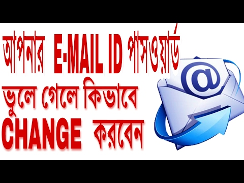 How To E-MAIL ID Password CHANGE (Bagnla)