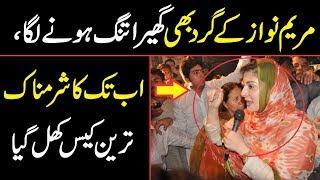 Bad News For Maryam Nawaz and Sharif Family