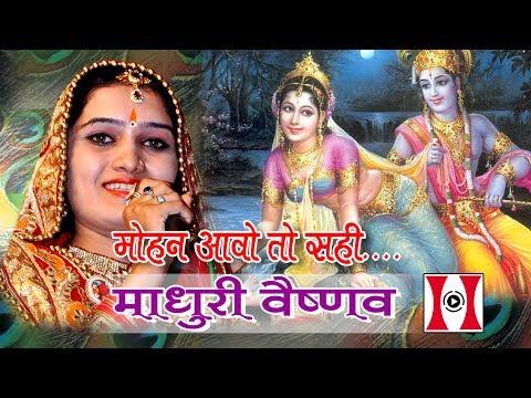 Xxx Mp4 Mohan Aao Toh Sahi गिरधर आओ तो सही Madhuri Vaishnav Sanwalaji Mandir Varsi Bagara 2017 3gp Sex