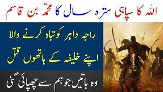 Muhammad Bin qasim life story in Urdu | Spotlight