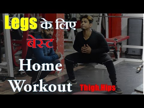 Best Home Legs Workout | Legs Exercise at Home in Hindi | Fitness Fighters