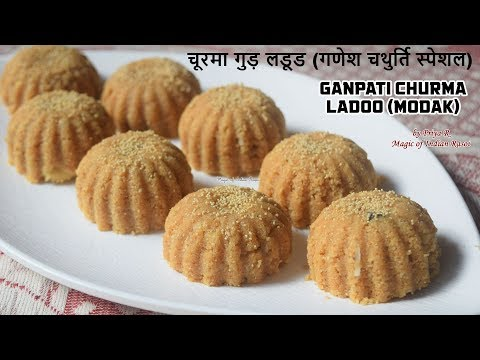 Ganesh Chaturthi Churma Ladoo Recipe (Modak)  - चूरमा गुड़ लड्डू - MOIR