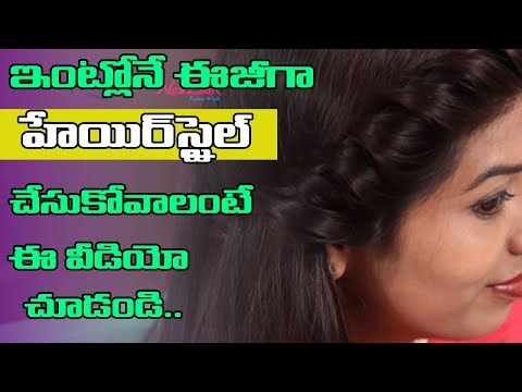 Beautiful and New traditional hair style for Women |  New Look | Beauty Tips | Telugu