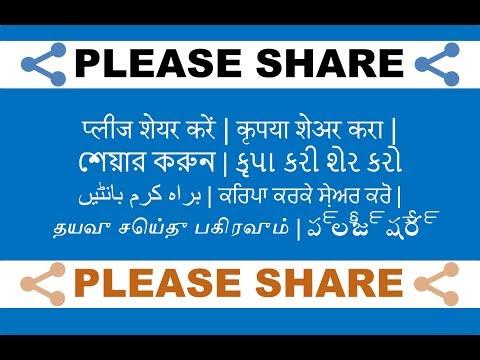 Please Share | प्लीज शेयर करें | कृपया शेअर करा | தயவு செய்து பகிரவும் | ప్లీజ్ షేర్