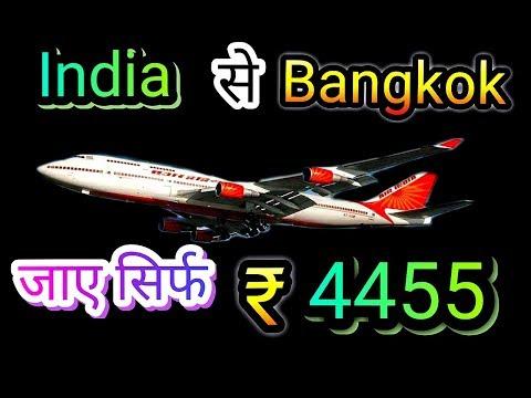 India To Bangkok Cheap Flight ticket Price ! Cheap Bangkok Flight ticket ! India To Bangkok