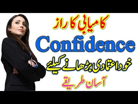 How To Build Up Confidence In Urdu & Hindi || Increase Confidence