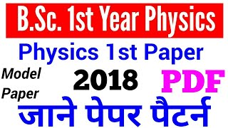 B Sc  1st year Physics question paper | VBSPU | Study With Alok