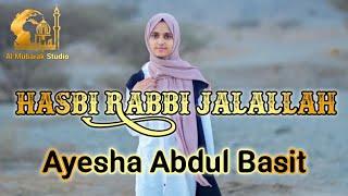 Exclusive ᴴᴰ Hasbi Rabbi Jalallah By Ayisha Abdul Basith - Hamd - Naat