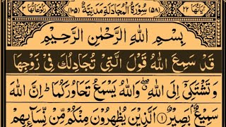 QURAN PARA 30 AMMA Complete Saud Ash Shuraim