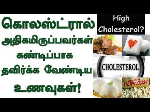 கொலஸ்ட்ரால் அதிகமிருப்பவர்கள் கண்டிப்பாக தவிர்க்க வேண்டிய உணவுகள்! High Cholesterol Foods to Avoid