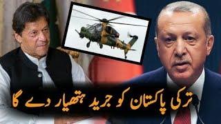ترکی پاکستان کو جدید ہتھیار دے گا || دیکھیں پاکستان ترکی کو کیا دے رہا ہے