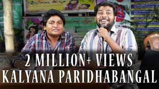 Kalyana Paridhabangal | Nijangal Troll | Madras Central |