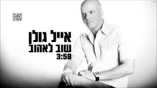 Eyal Golan אייל גולן שוב לאהוב