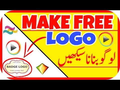 How To Make a Professional Logo Online (2D & 3D Design) For Free In Urdu Hindi