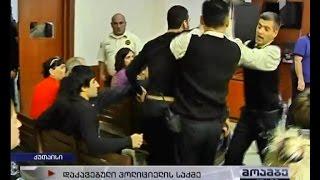 მკვლელობაში ბრალდებულ პოლიციელს პატიმრობა შეუფარდეს - დაპირისპირება სასამართლო დარბაზში