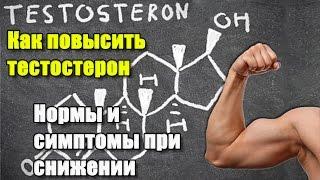 Как повысить тестостерон. Часть 1. Нормы теста и симптомы при снижении.