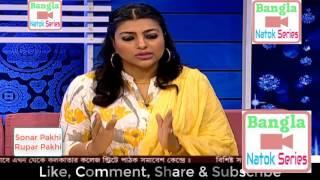 Sonar Pakhi Rupar Pakhi Part 47