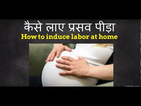 How to Induce Labor pain During Pregnancy in Hindi/ कैसे लाए प्रसव पीड़ा