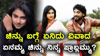 Kavitha Gowda ( Chinnu ), Kannada Actress Is In Controversy Now |  Kannada