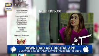 Katto Last Episode ( Teaser ) - ARY Digital Drama